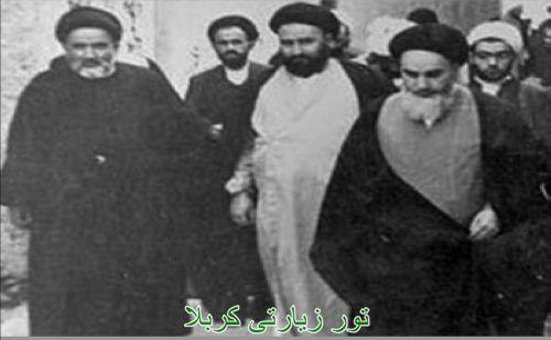 با امام خمینی به زیارت کربلا رفتیم