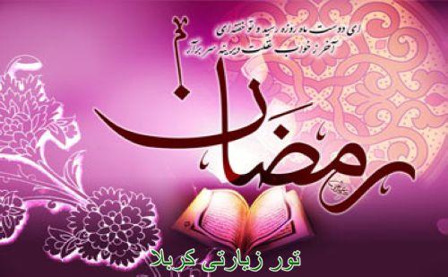 تور کربلا ماه رمضان ، ثبت نام ، ویزا ، انتخاب کاروان زیارتی