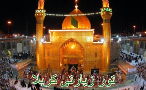 تور کربلا هوایی ویژه 13 رجب ولادت حضرت علی ع